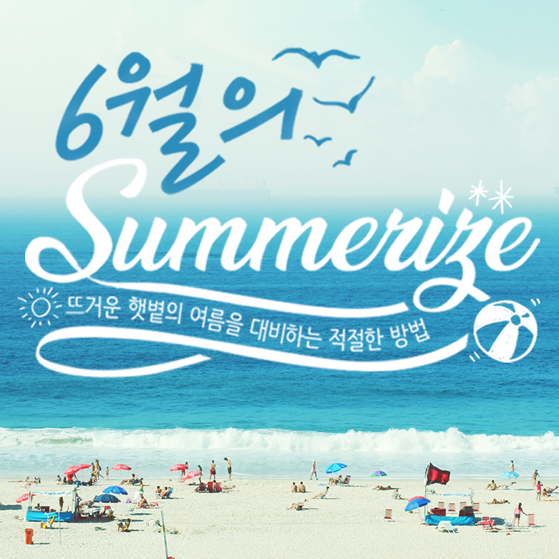 6월의 Summerize EVENT 전품목 35% SALE